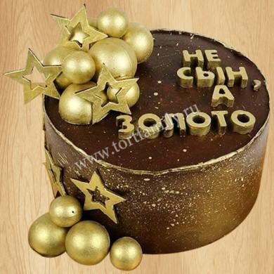 Торт не сын а золото
