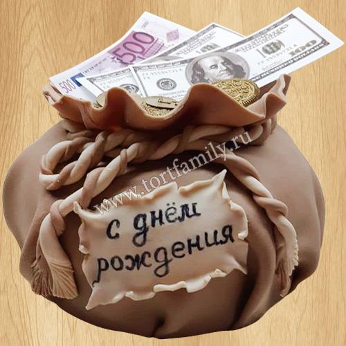 Торт мешок с заначкой